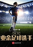 最强业余足球选手