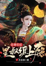 驭兽狂妃:皇叔缠上瘾小说